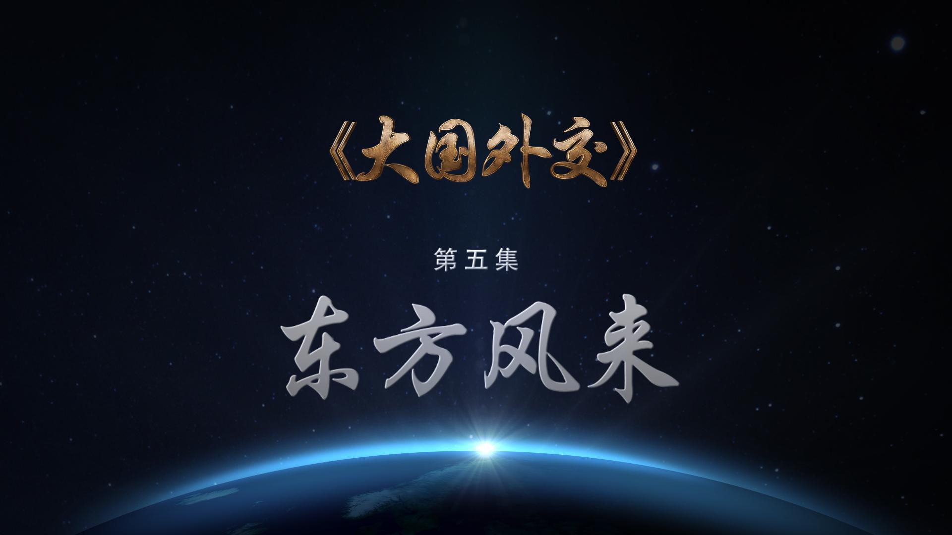 大型政论专题片《大国外交》今晚播出第五集《东方风来》